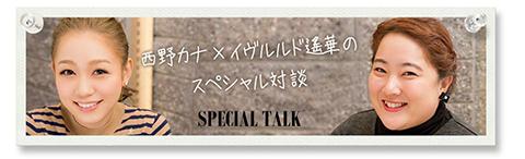 西野カナちゃんと対談
