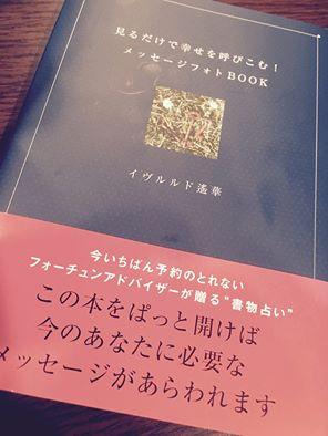 じゃじゃん!ずーっとずーっと夢だった本が完成!