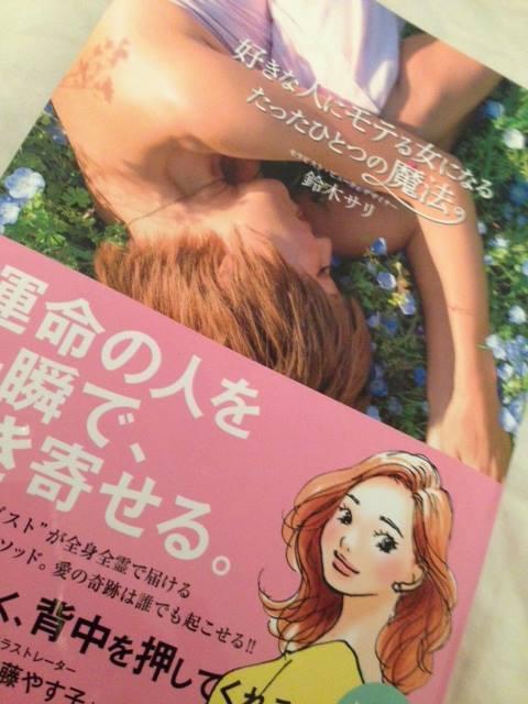 愛のパワー溢れる鈴木サリーさんの新刊が世界文化社からでています!