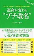 """待望の新刊!運命が変わる""""プチ改名""""が発売されましたぁ~~!"""