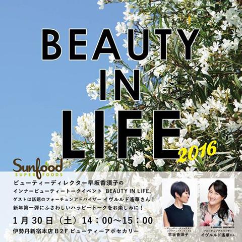 早坂香須子さんとトークショー